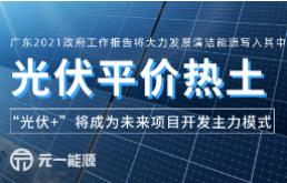 广东省培育新能源战略性新兴产业集群行动计划
