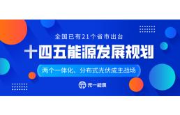 """21省出台""""十四五""""能源发展规划:一体化、分布式光伏成主战场"""