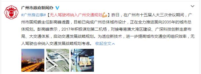 广州市国规委:无人驾驶将纳入广州交通规划