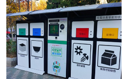 回收站_推行饮料包装物押金制 实现生活垃圾分类回收再利用