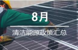 8月光伏发电的配套扶持政策层出不穷