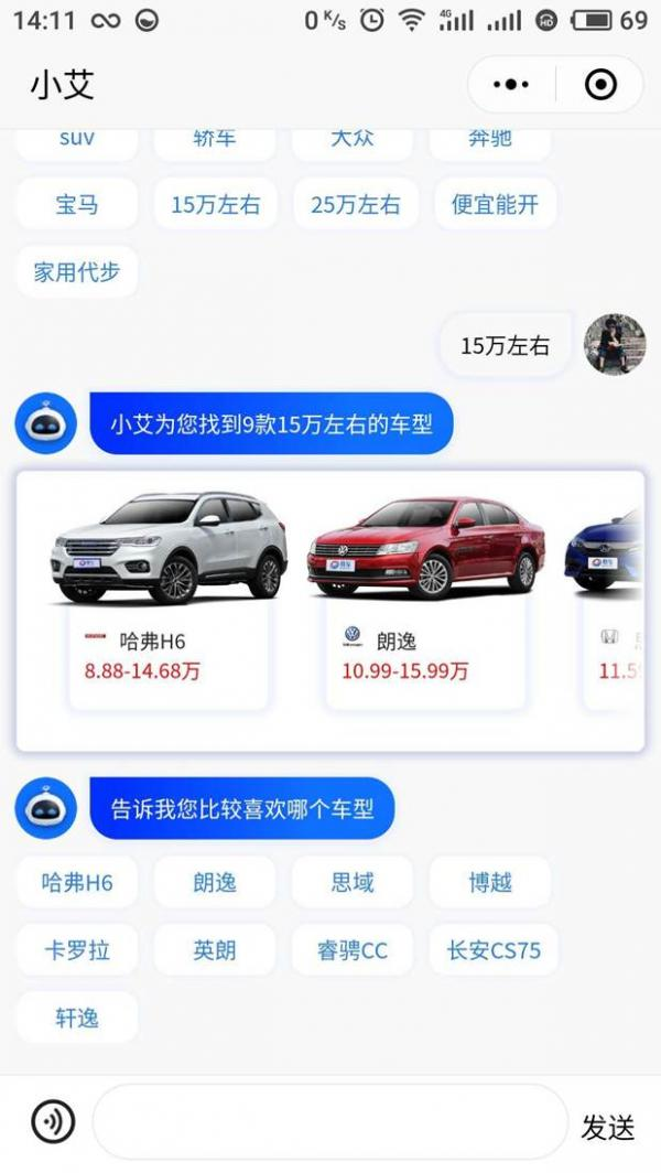 """3个月收获数十万用户,易车小程序""""小艾懂车""""为何让用户自发推广?"""
