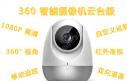 360智能摄像机云台版拆解:智能摄像头里长这样