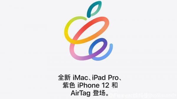 E资讯:色彩缤纷的苹果春季发布会,多款产品登场