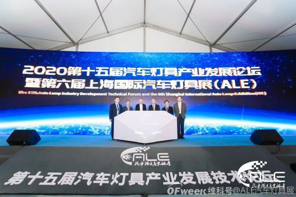 创新、智能、网联与感知艺术——2021ALE汽车灯具展 正式启动