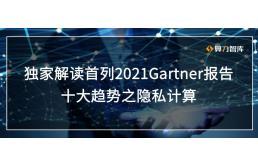 最新出爐的2021Gartner報告為何看好隱私計算這項技術?