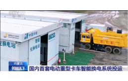 """强:电动重型卡车加入""""电能替代""""应用!"""