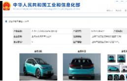 上汽大众ID.3车型现身工信部目录,上海限制4.6m车型传闻不攻自破
