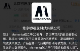 中国最牛自动驾驶公司!继丰田奔驰博世上汽之后,又获通用3亿美元投资