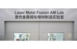 探访通快激光金属熔化增材制造实验室