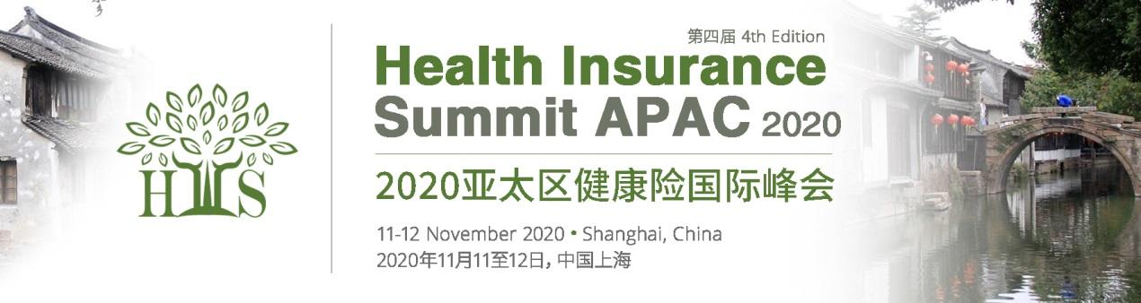 HIS2020第四届亚太区健康险国际峰会即将开幕!
