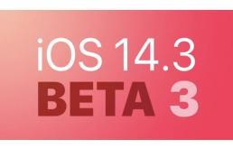 iOS 14.3 beta 3来了:头戴新品现身
