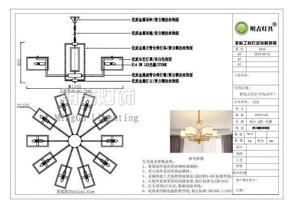 明古灯具设计:新中式酒店工程灯结构图定制方案