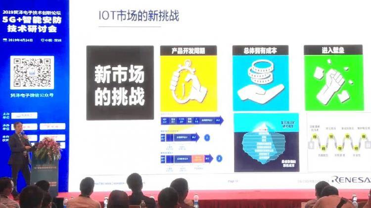 瑞萨王均峰:安全云连接套件加速IoT开发进程