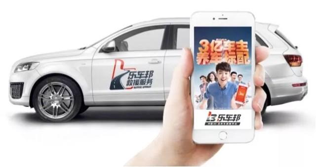 精妙布局,乐车邦领跑2017互联网汽车后市场