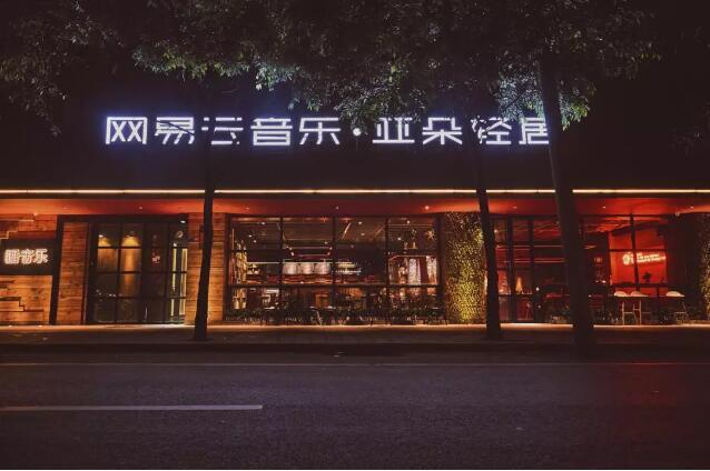 """网易云音乐杀入线下酒店业,""""音乐生活王国""""正在一步步落地"""