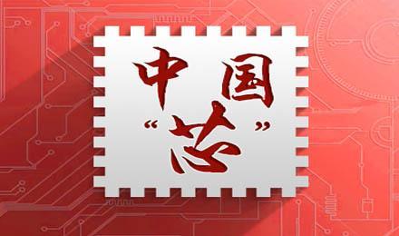 芯电易:半导体产业向中国转移已成定局,中国半导体崛起正当时