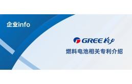 格力燃料电池相关专利介绍