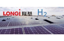 隆基入局制氢领域 | 国内制氢领域发展概述