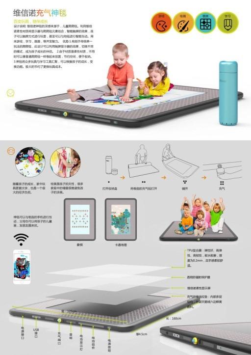"""柔性AMOLED:亿万级智能互动""""游戏化学习""""市场的驱动力"""