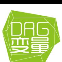 DRG变量