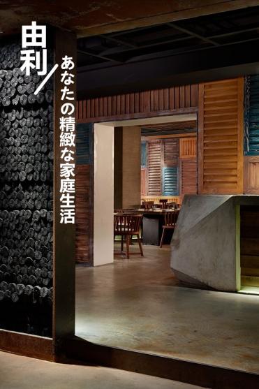日本由利UONI的精品传承:匠心值得千锤百炼