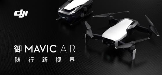 重新定义无人机  大疆 Mavic Air 发布