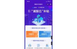 """腾讯云启产业基地""""长沙模式""""的探索"""