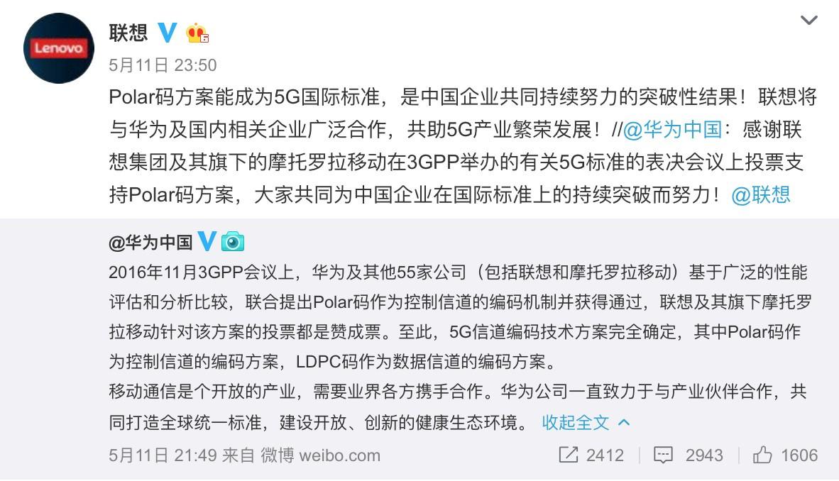 联想等中国阵营齐力将Polar抬进国际标准,3GPP投票华为两度声明感谢联想