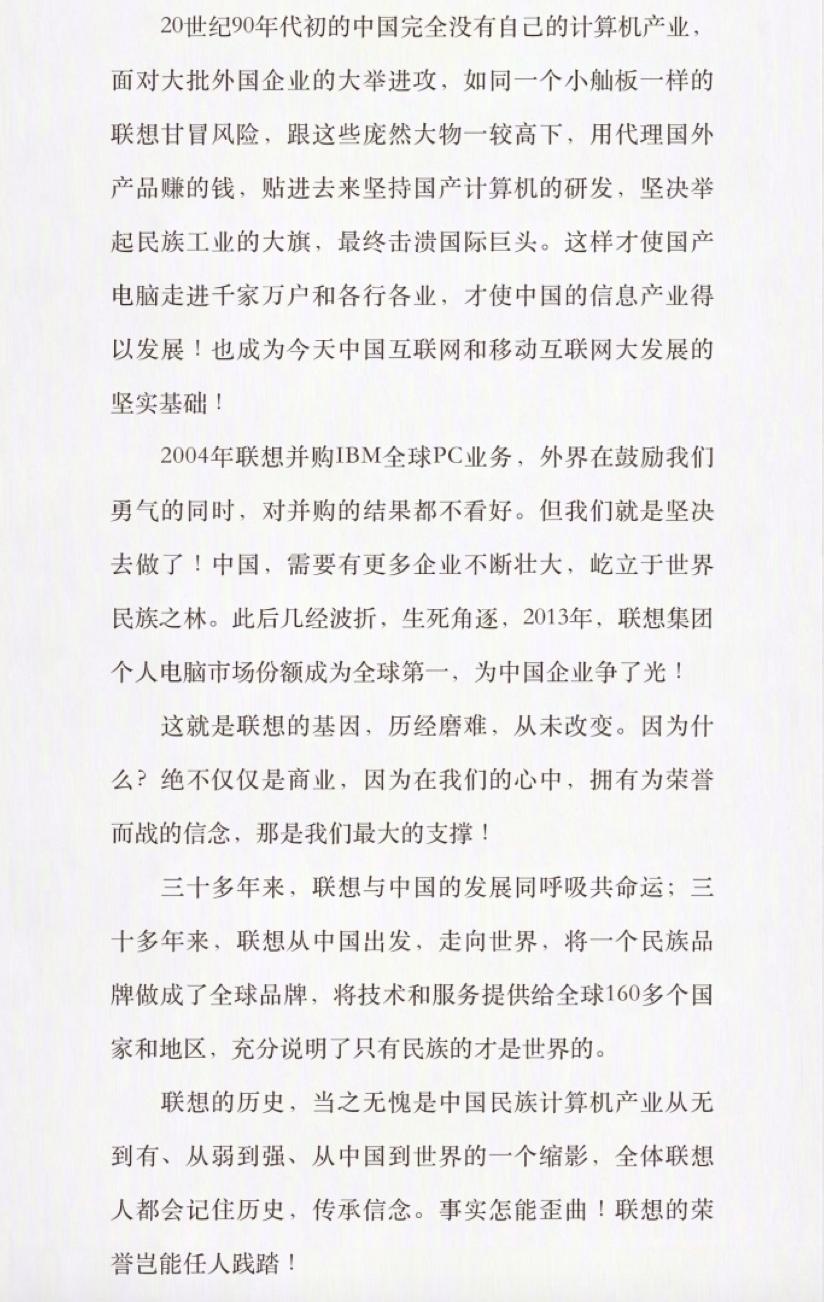 联想展开荣誉保卫战:柳传志发公开信还原5G投票罗生门真相