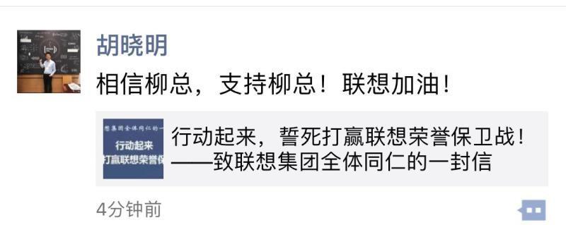 恶意抹黑激怒半个中国商界,众大佬声援联想