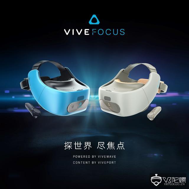 《破晓唤龙者》全新章节将独家首发VIVEPORT应用商店并与VIVE FOCUS一体机捆绑销售