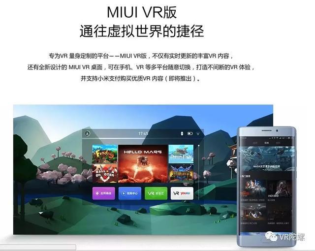 小米Mi VR宣布支持Oculus Mobile SDK,Oculus上移植VR应用平台不分成