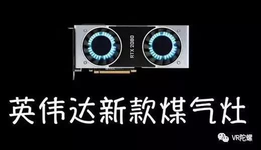 "GTX 20系列""煤气灶""实测,NVIDIA:高分辨率的未来市场在VR上"