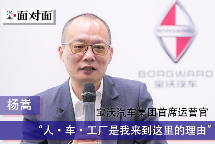 """宝沃杨嵩:""""人·车·工厂是我来到这里的理由"""""""