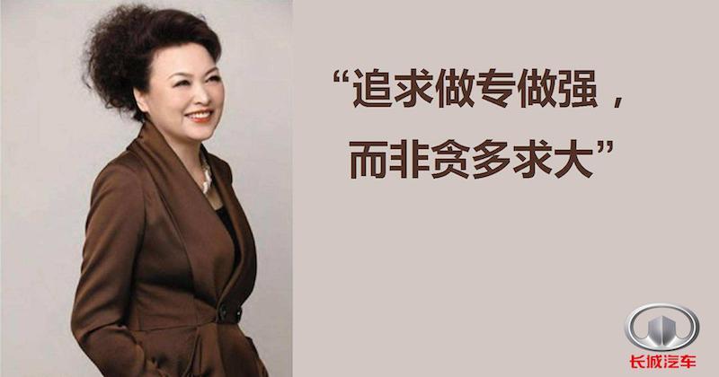 连续三年 长城汽车总裁王凤英 人大会议再谈新能源