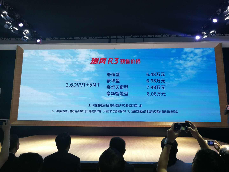商务品质保证 瑞风R3预售6.48万起 NVH媲美合资