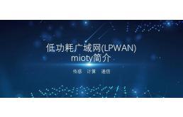 低功耗广域网(LPWAN)技术 - mioty简介