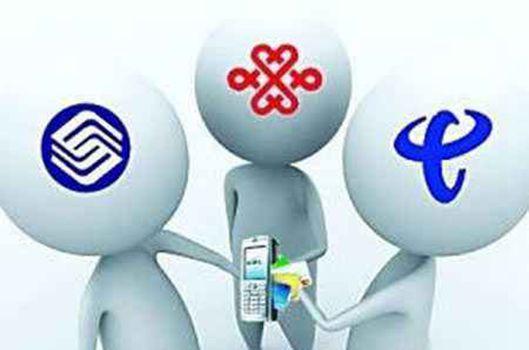 携号转网实行恐怕中国联通和中国电信也难获益