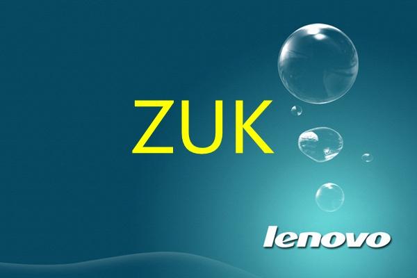 ZUK品牌如回归,对联想是一大喜事