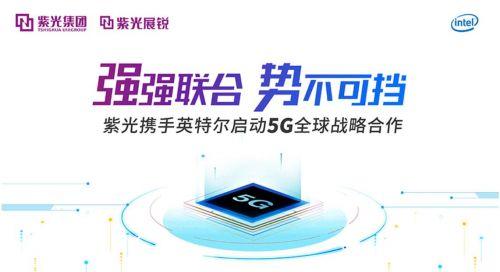紫光展锐与Intel强强联合,合作抢攻5G高端手机芯片市场