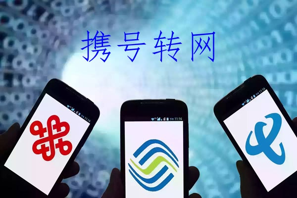 为何说携号转网也难撼中国移动?