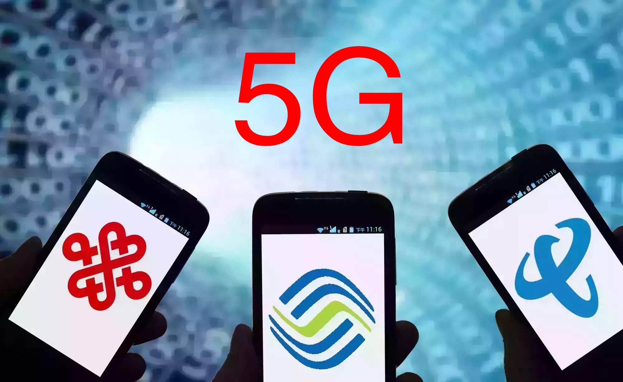 5G时代难改运营商市场格局