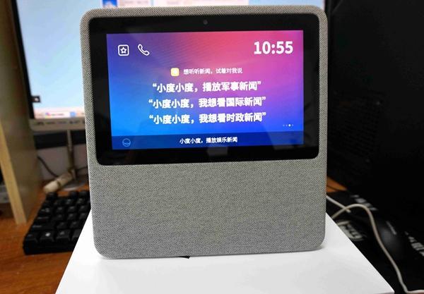百度小度在家智能视频音箱评测