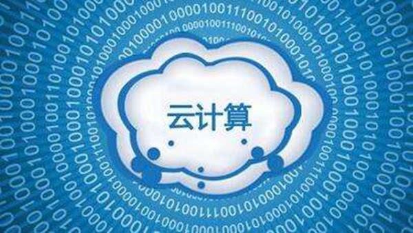 云计算业务优势扩大,阿里云业务持续高速增长