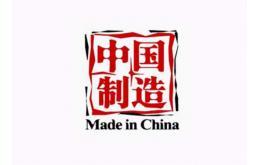 最新数据:中国专利申请量连续10年位居全球第一名