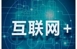 互联网行业发展迅速,但给中国制造带来的支持实在太有限
