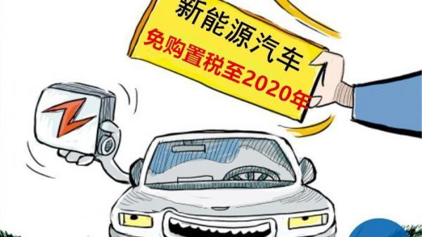 免购置税政策已定,2018-2020年新能源汽车继续享受优惠