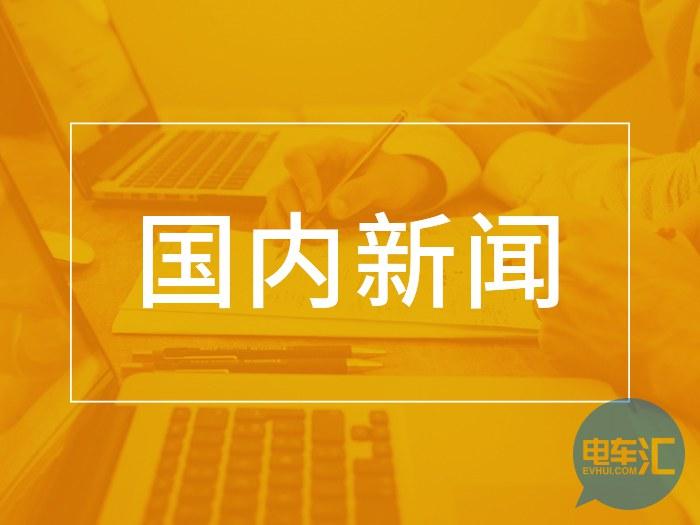 上海质监局通报2017年度新能源车顾客满意度调查报告