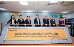 康迪泰克氢能与燃料电池技术中心成立